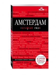Крузе М.А. - Амстердам. 3-е изд., испр. и доп. обложка книги