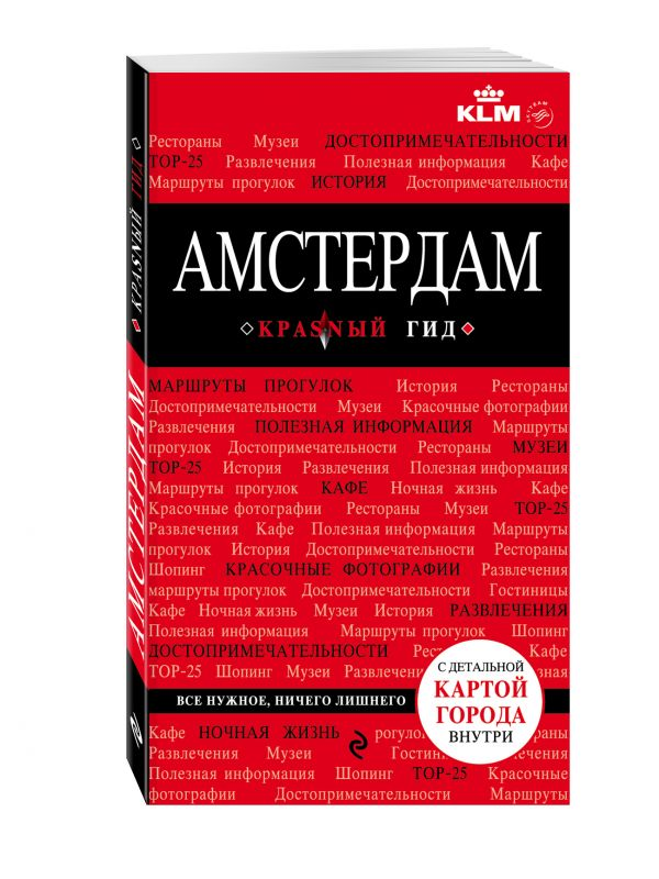 Амстердам. 3-е изд., испр. и доп. Крузе М.А.