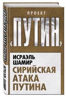 Сирийская атака Путина обложка книги