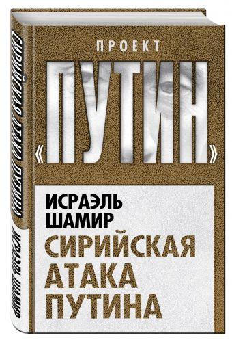 Сирийская атака Путина Шамир И.