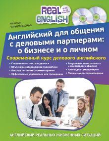 Обложка Английский для общения с деловыми партнерами: о бизнесе и о личном + 2 компакт-дискa MP3)