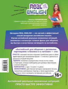 Обложка сзади Английский для общения с деловыми партнерами: о бизнесе и о личном + 2 компакт-дискa MP3)