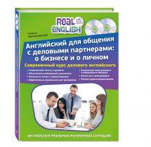 Черниховская Н.О. - Английский для общения с деловыми партнерами: о бизнесе и о личном + 2 CD обложка книги