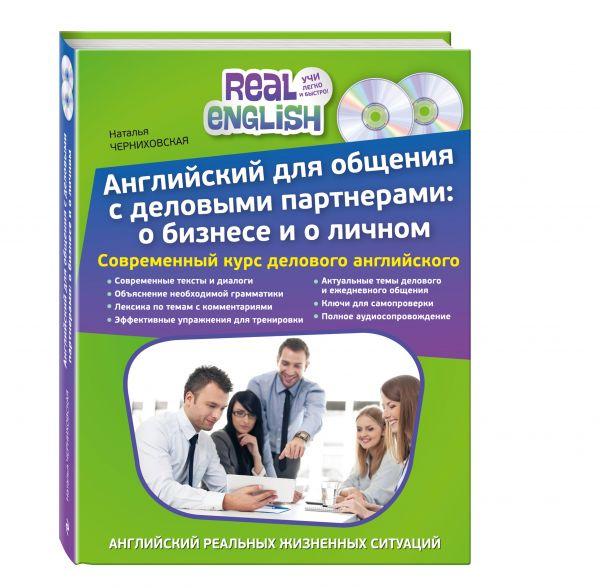 Английский для общения с деловыми партнерами: о бизнесе и о личном + 2 CD Черниховская Н.О.