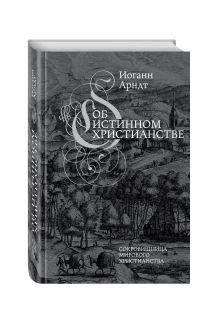 Арндт, Иоганн - Об истинном христианстве обложка книги