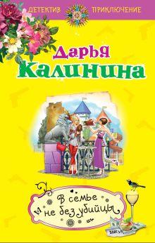 Калинина Д.А. - В семье не без убийцы обложка книги