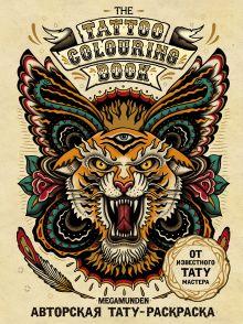 Обложка Авторская тату-раскраска. The Tattoo Colouring Book. Megamunden (Арт-хобби. Блокноты и раскраски)