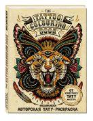 Купить Книга Авторская тату-раскраска. The Tattoo Colouring Book. Megamunden (Арт-хобби. Блокноты и раскраски) 978-5-699-86517-8 Издательство u0022Эксмоu0022 ООО