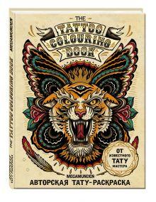 - Авторская тату-раскраска (мини). The Tattoo Colouring Book. Megamunden обложка книги