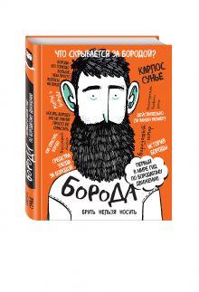 Сунье К. - Борода: первый в мире гид по бородатому движению обложка книги