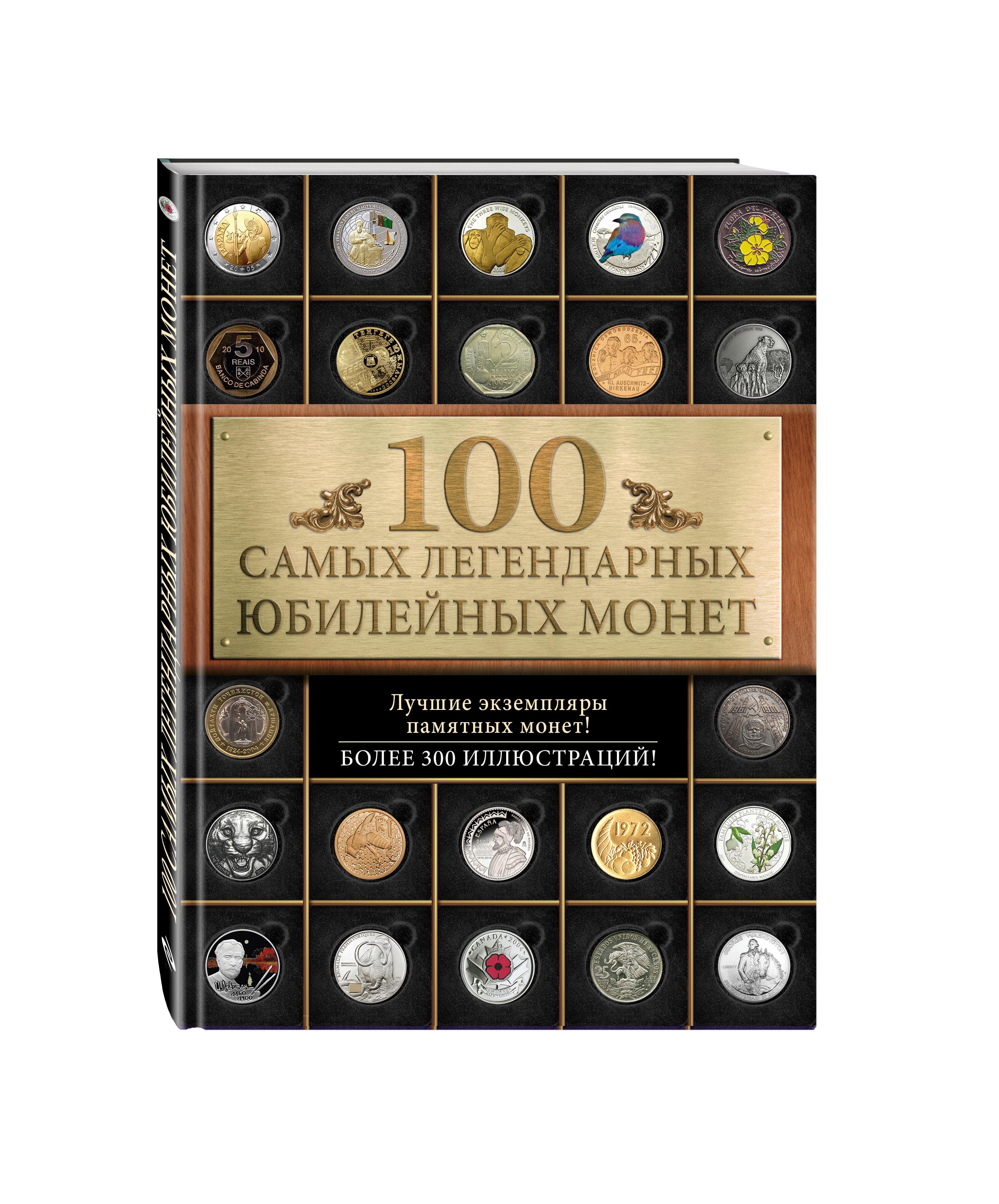 100 самых легендарных юбилейных монет ( Ларин-Подольский И.А.  )