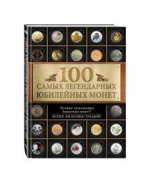 И.А. Ларин-Подольский - 100 самых легендарных юбилейных монет обложка книги