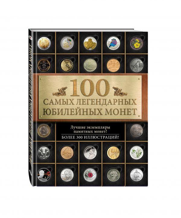 100 самых легендарных юбилейных монет И.А. Ларин-Подольский