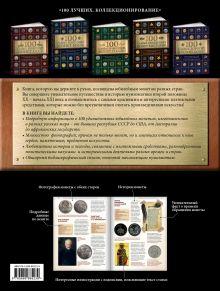 Обложка сзади 100 самых легендарных юбилейных монет Игорь Ларин-Подольский