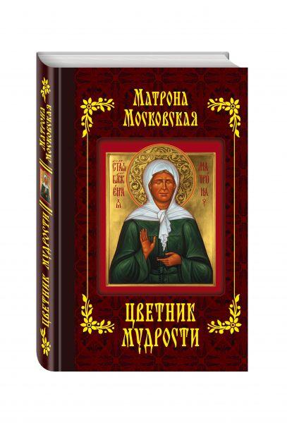 Матрона Московская. Цветник мудрости (с грифом)