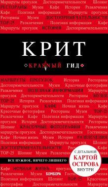 Крит. 6-е изд., испр. и доп.
