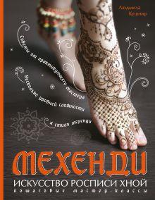 Кушнир Л.В. - Мехенди: Искусство росписи хной. Пошаговые мастер-классы обложка книги