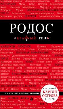 Обложка Родос. 4-е изд., испр. и доп. Анна Киберева