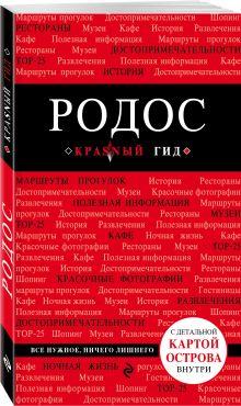 Киберева А.А. - Родос. 4-е изд., испр. и доп. обложка книги