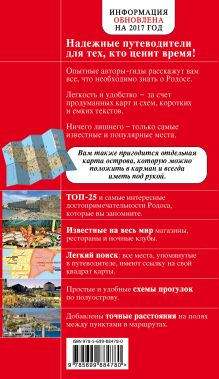 Обложка сзади Родос. 4-е изд., испр. и доп. Анна Киберева