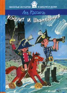 Кассиль Л. - Кондуит и Швамбрания (Веселые истории в школе и дома) обложка книги