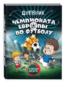 - Дневник чемпионата Европы по футболу. Активити для детей (серия Спорт для детей) обложка книги