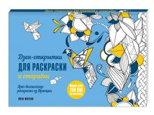 Лиза Магано - Дзен-открытки для раскраски и отправки обложка книги