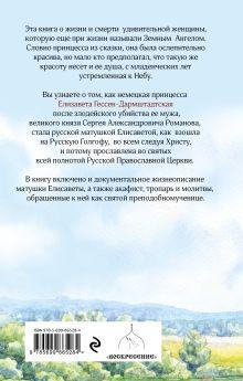 Обложка сзади Земной ангел. Великая княгиня Елизавета Федоровна Алексей Солоницын