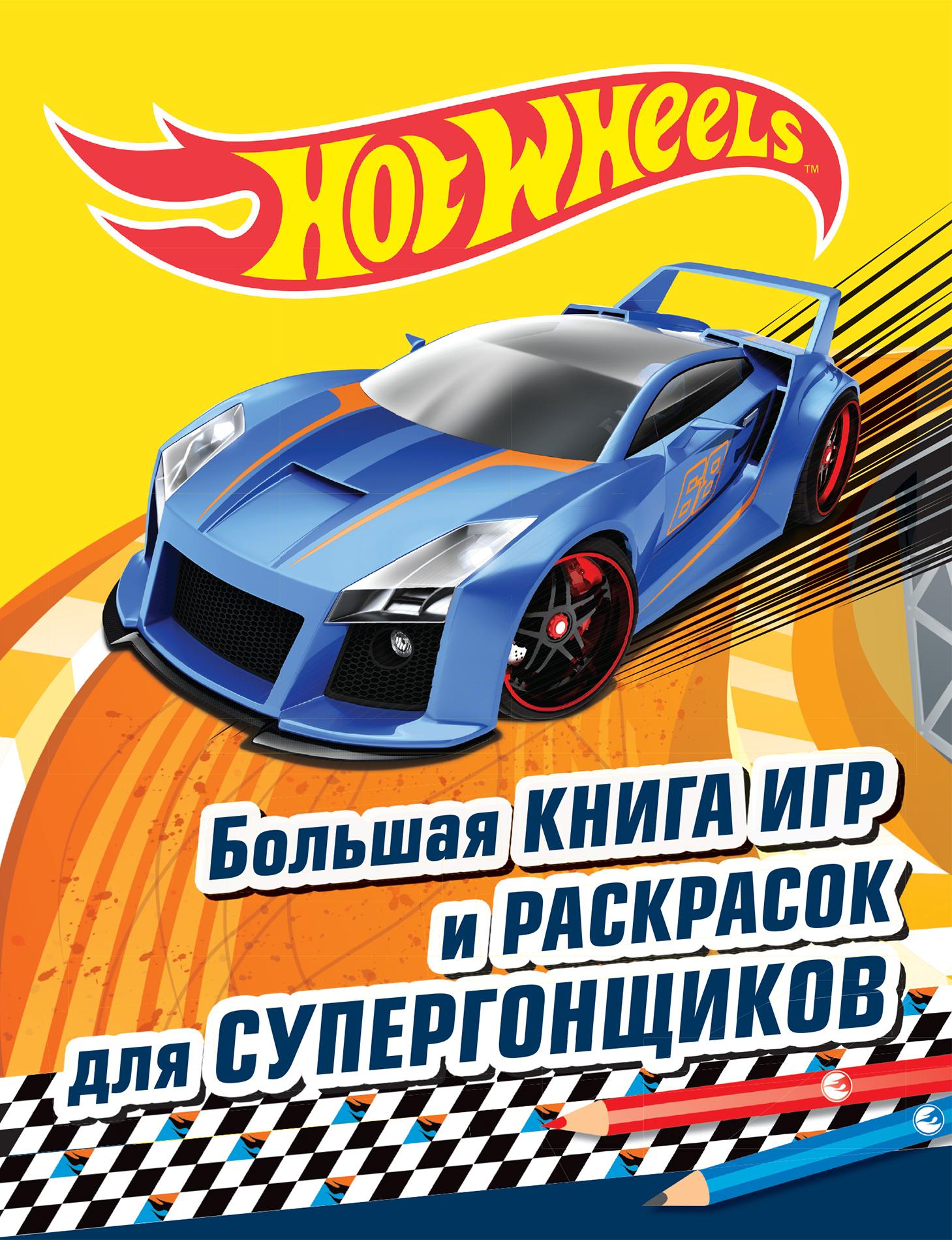 Большая книга игр и раскрасок для супергонщиков