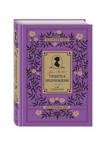 - Гордость и предубеждение. 5 лет с Джейн Остин. 365 остроумных цитат, 1825 прекрасных дней обложка книги