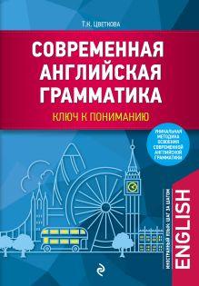 Цветкова Т.К. - Современная английская грамматика: ключ к пониманию обложка книги