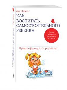 Киреева Т.П. - 100 способов воспитать самостоятельного ребенка обложка книги