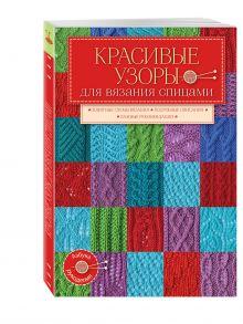 - Красивые узоры для вязания спицами обложка книги