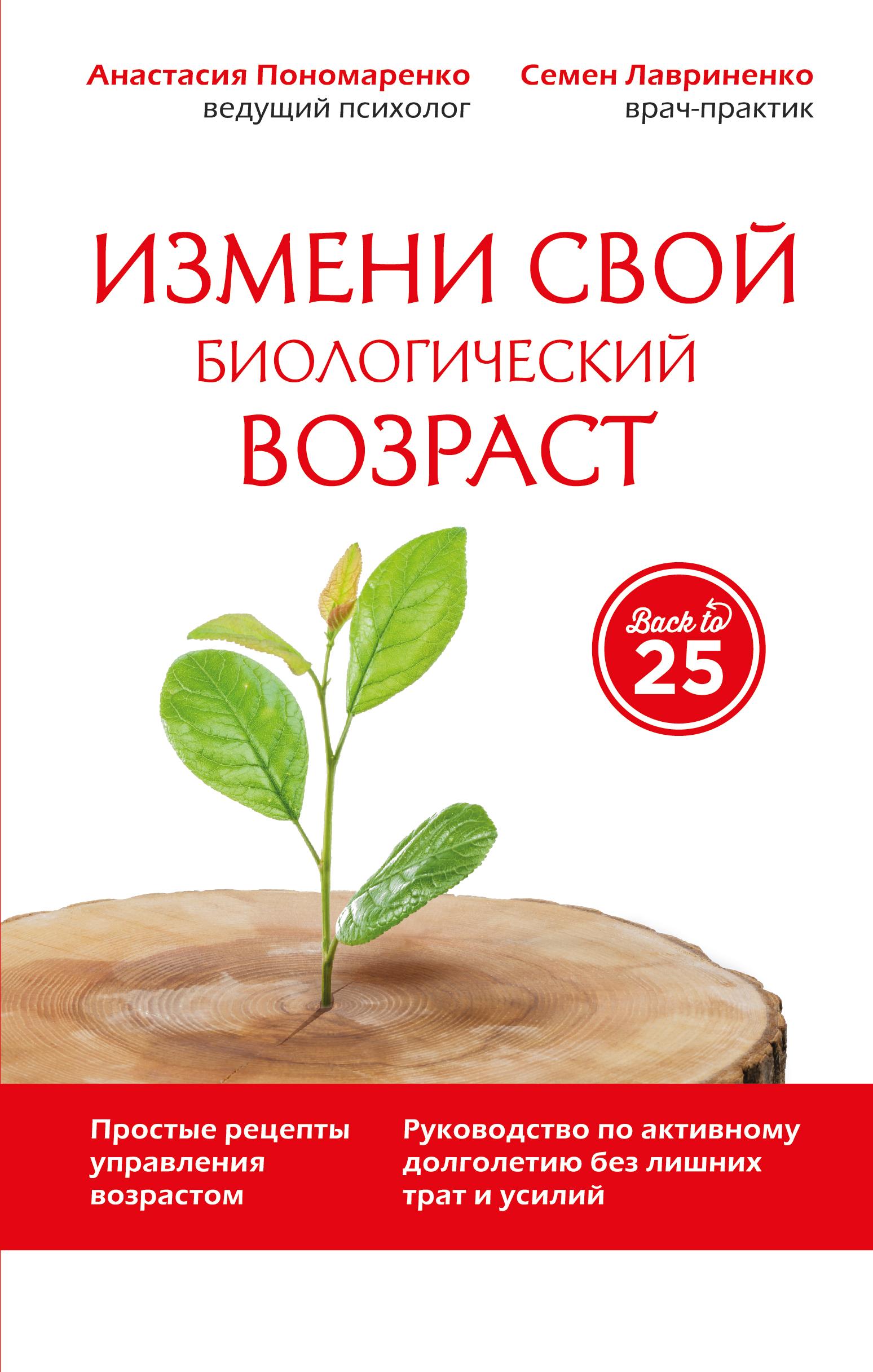 Измени свой биологический возраст. Back to 25 ( Пономаренко А.А., Лавриненко С.В.  )