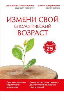 Пономаренко А.А., Лавриненко С.В. - Измени свой биологический возраст. Back to 25 обложка книги