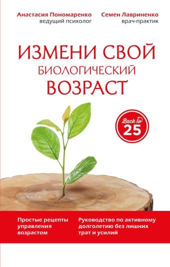 Измени свой биологический возраст. Back to 25 Пономаренко А.А., Лавриненко С.В.