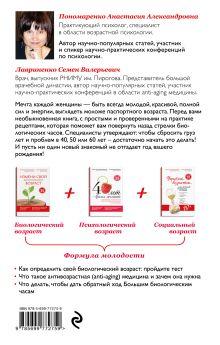 Обложка сзади Измени свой биологический возраст. Back to 25 Анастасия Пономаренко, Семен Лавриненко