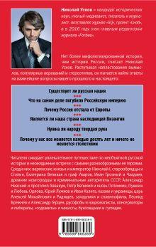 Обложка сзади Неизвестная Россия. История, которая вас удивит Николай Усков