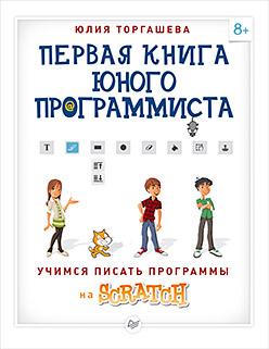 Первая книга юного программиста. Учимся писать программы на Scratch. Торгашева Ю.В.