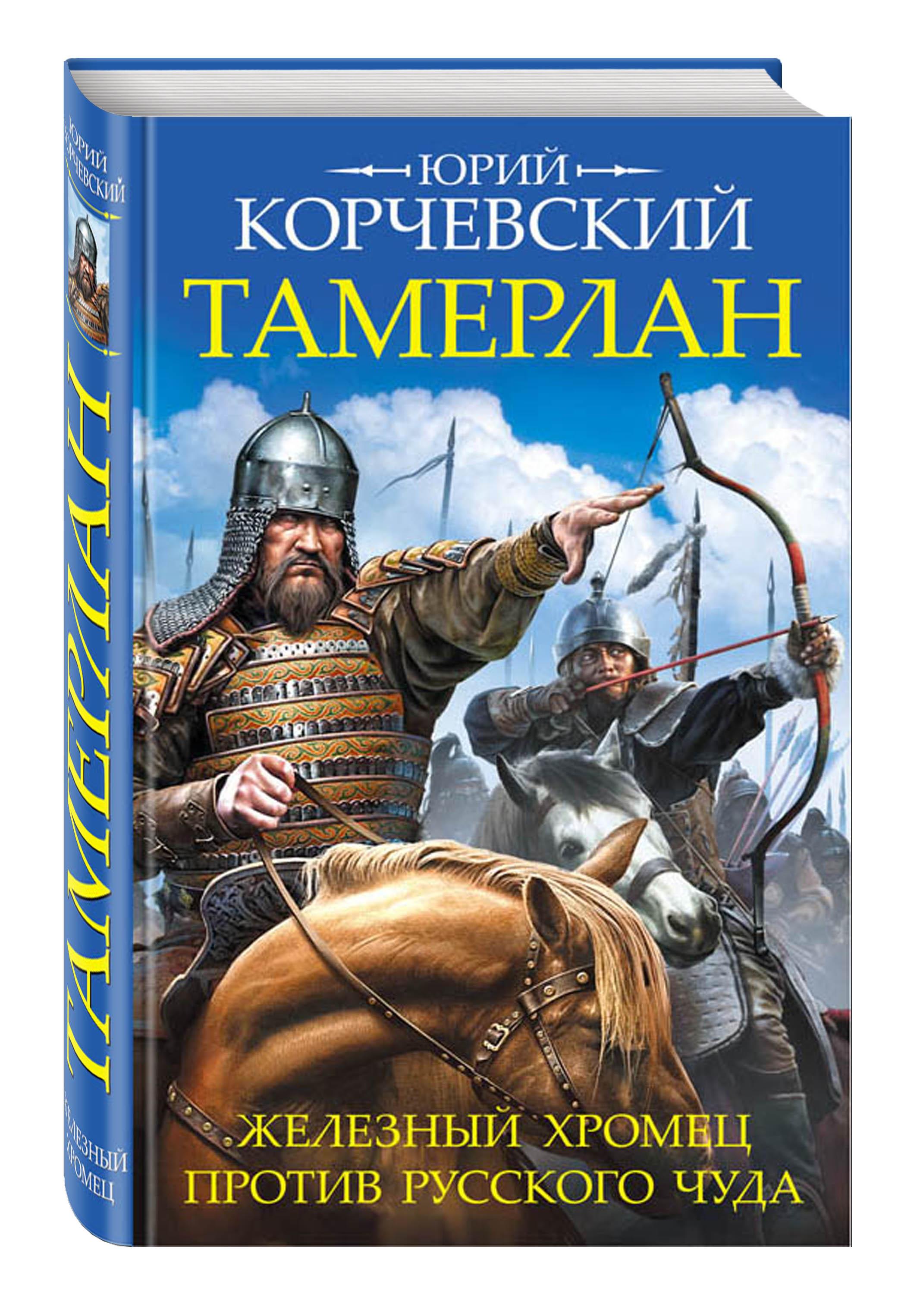 Тамерлан. Железный Хромец против русского чуда ( Корчевский Ю.Г.  )