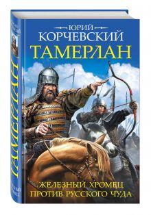 Тамерлан. Железный Хромец против русского чуда обложка книги