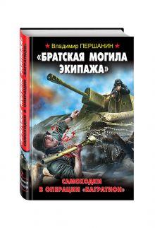 Першанин В.Н. - Братская могила экипажа. Самоходки в операции Багратион обложка книги