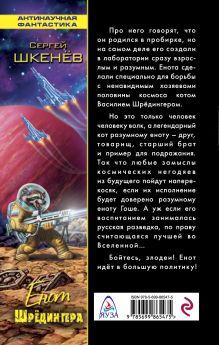 Обложка сзади Енот Шрёдингера Сергей Шкенёв