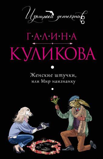 Женские штучки, или Мир наизнанку Куликова Г.М.