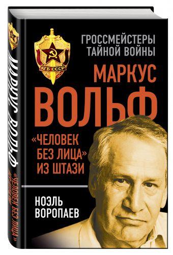 """Маркус Вольф. """"Человек без лица"""" из Штази Воропаев Н.К."""