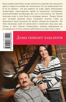 Обложка сзади Дамы убивают кавалеров Анна и Сергей Литвиновы