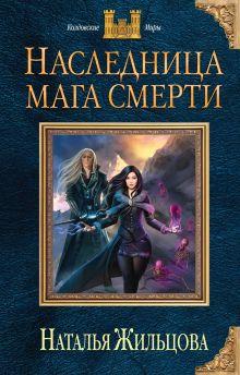 Обложка Наследница мага смерти Наталья Жильцова