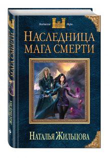 Жильцова Н. - Наследница мага смерти обложка книги