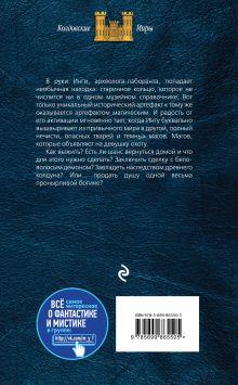 Обложка сзади Наследница мага смерти Наталья Жильцова