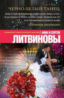 Литвинова А.В, Литвинов С.В. - Черно-белый танец обложка книги